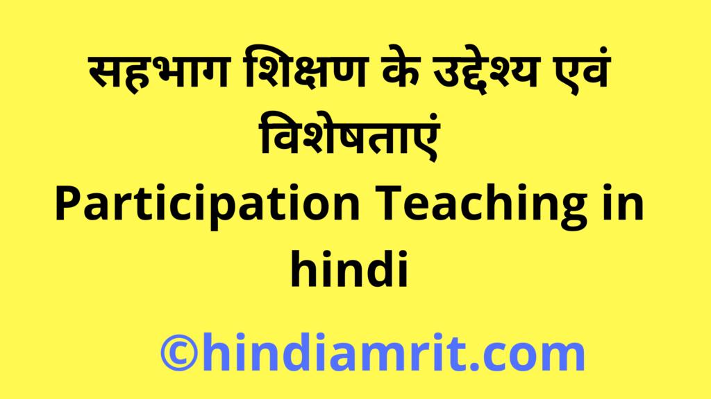 सहभाग शिक्षण के उद्देश्य एवं विशेषताएं | Participation Teaching in hindi