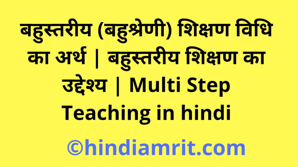 बहुस्तरीय (बहुश्रेणी) शिक्षण विधि का अर्थ   बहुस्तरीय शिक्षण का उद्देश्य   Multi Step Teaching in hindi