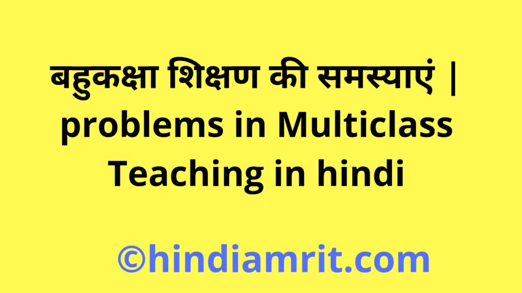 बहुकक्षा शिक्षण की समस्याएं   problems in Multiclass Teaching in hindi