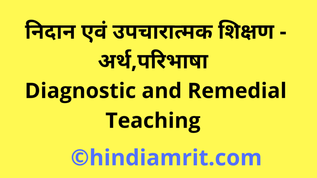 निदान एवं उपचारात्मक शिक्षण - अर्थ,परिभाषा   Diagnostic and Remedial Teaching in hindi