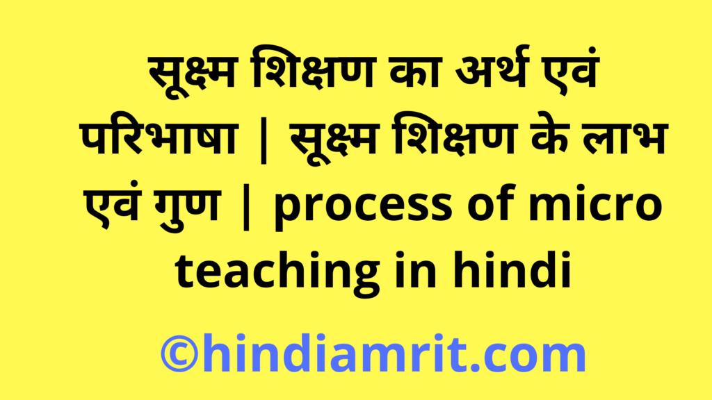 सूक्ष्म शिक्षण का अर्थ एवं परिभाषा | सूक्ष्म शिक्षण के लाभ एवं गुण | process of micro teaching in hindi