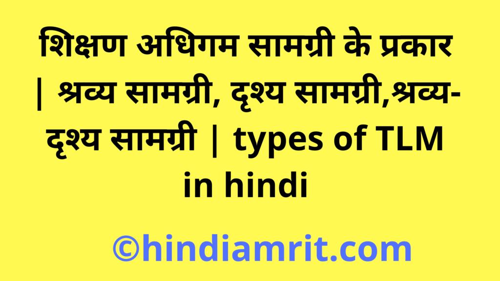 शिक्षण अधिगम सामग्री के प्रकार   श्रव्य सामग्री, दृश्य सामग्री,श्रव्य-दृश्य सामग्री   types of TLM in hindi